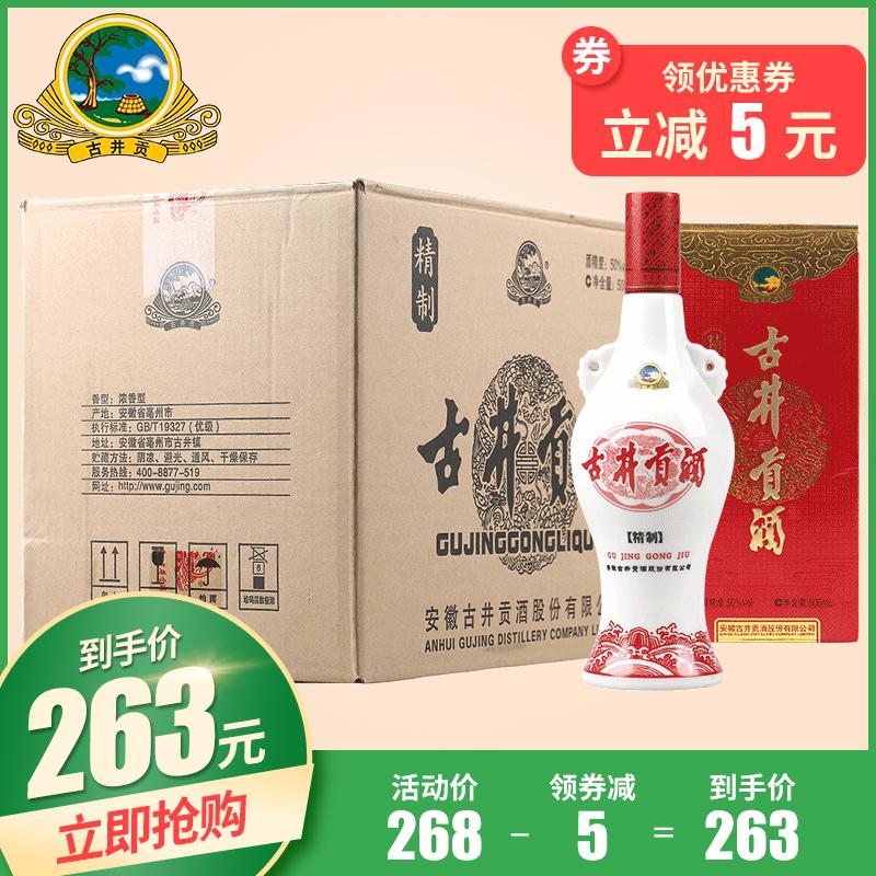整箱6瓶 古井贡酒50度精制浓香型高度白酒纯粮固态发酵 今年产