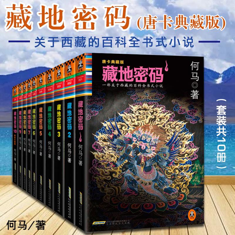 藏地密码唐卡典藏版全集2-10册  1品相不好 何马小说一部关于西藏的百科全书中国现当代文学侦探笔记悬疑推理长篇小说书籍