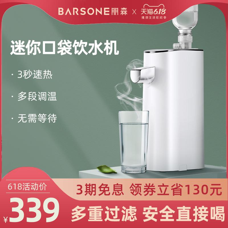 朋森即热式饮水机小型迷你过滤电水壶速热便携旅行净水器台式家用