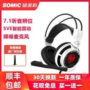 【顺丰包邮】Somic/硕美科G941头戴式7.1声道吃鸡游戏apex电竞耳机笔记本台式电脑男女通用耳麦降噪线控USB