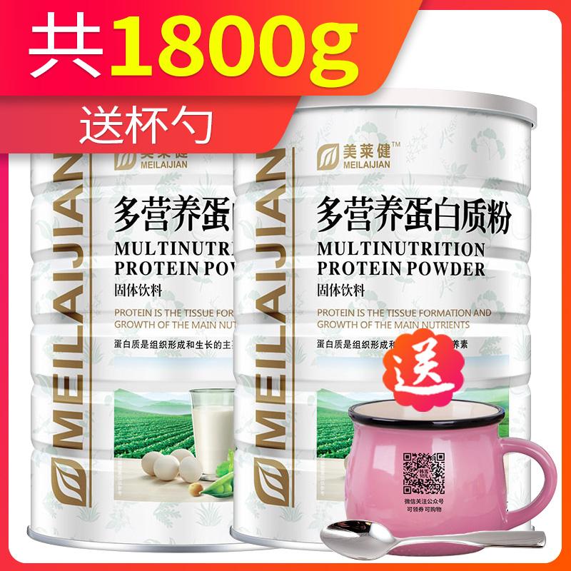 送杯勺】美莱健蛋白质粉儿童青少年中老年全营养蛋白质粉350/900g