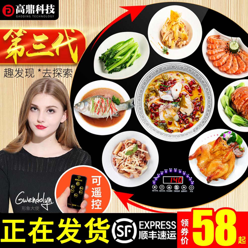 高鼎饭菜保温板热菜板暖菜宝热菜神器暖菜板家用智能多功能加热板