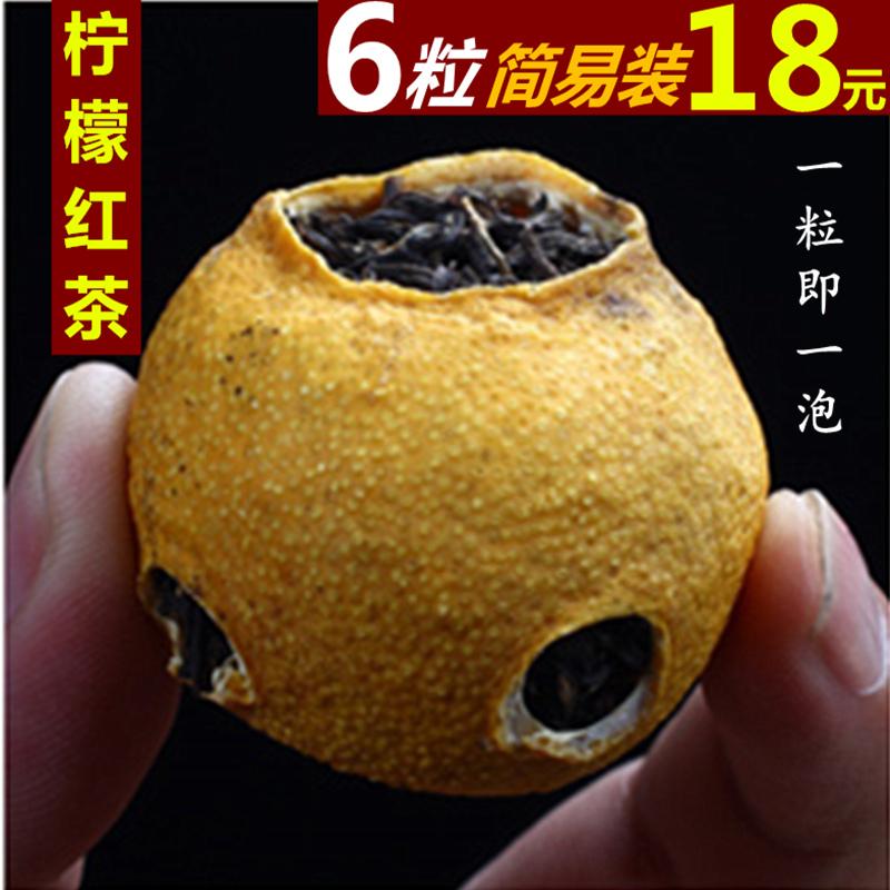 6颗简易装 柠檬红茶 云南小柠红滇红茶叶 云南花果茶 迷你水果茶