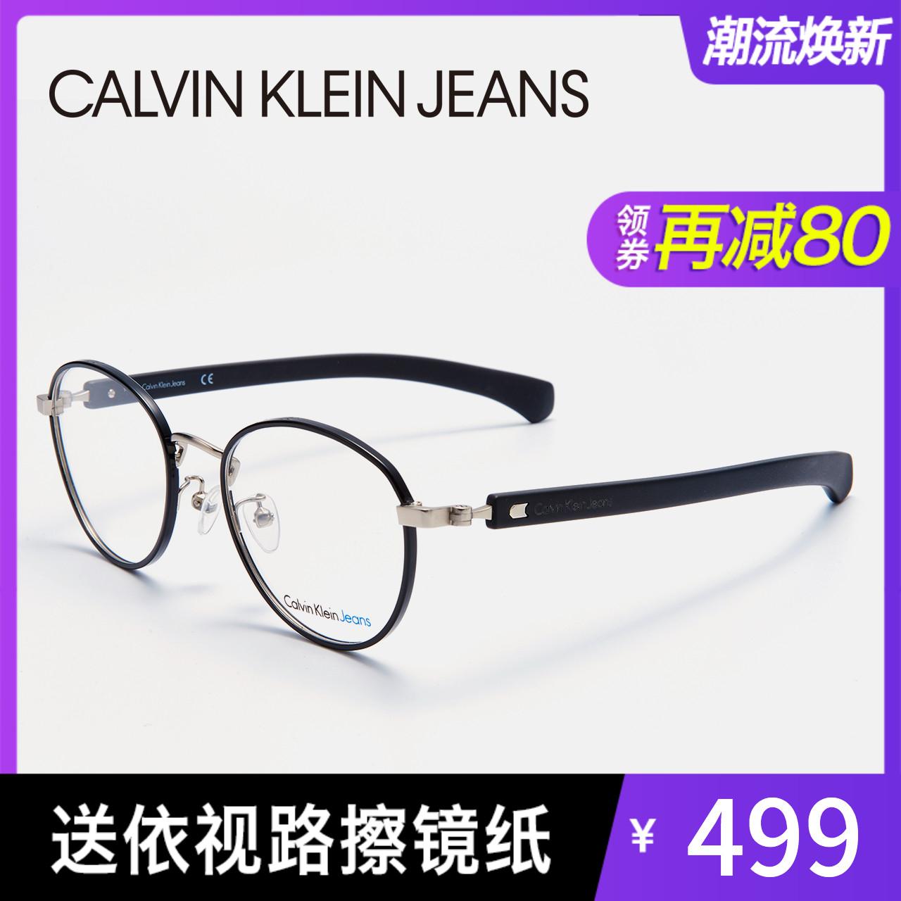CK JEANS防辐射抗蓝光眼镜女护目镜近视眼可戴电脑眼镜架镜框男潮
