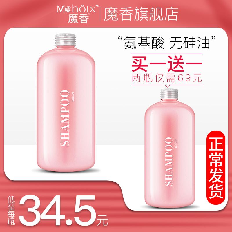 魔香氨基酸洗发水无硅油持久留香味控油去屑止痒套装护发素蓬松女
