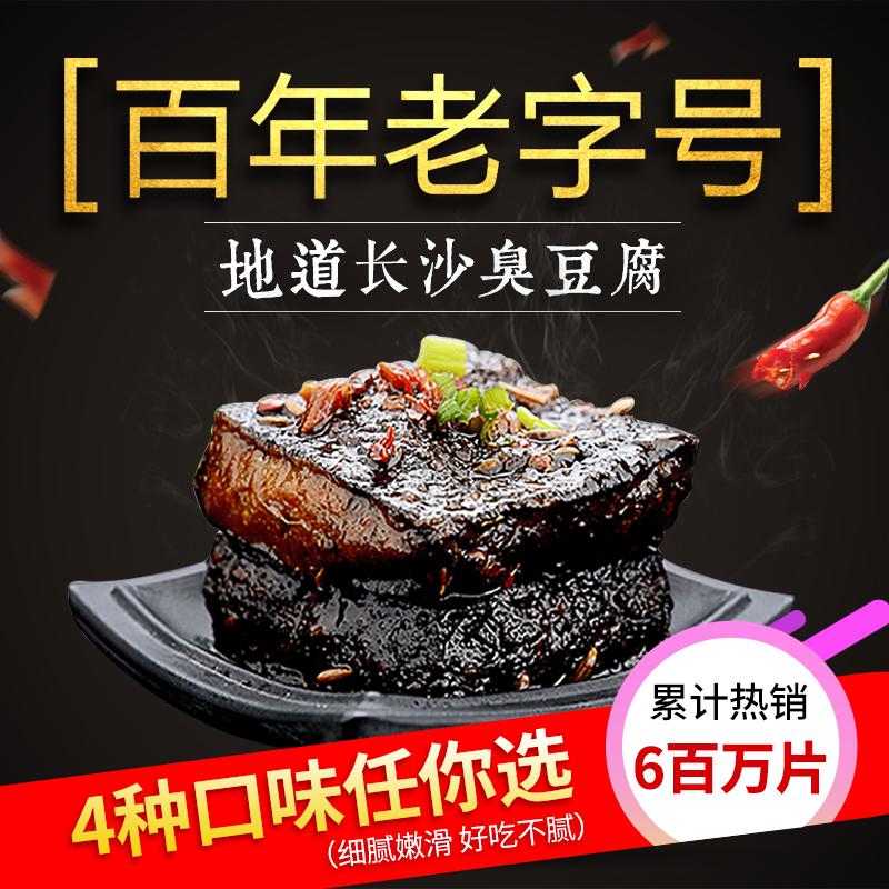 火宫殿臭豆腐干26包黑色长沙油炸生胚网红零食小吃湖南特产美食品