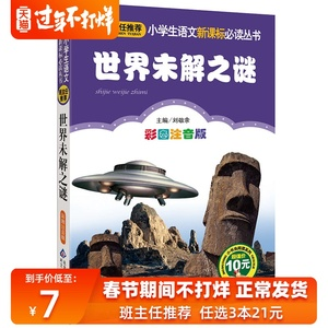 The world's unsolved mystery color picture phonetic encyclopedia primary school students' Chinese new curriculum standard must read books children's extracurricular reading children's science encyclopedia science books student edition books best-selling textbooks