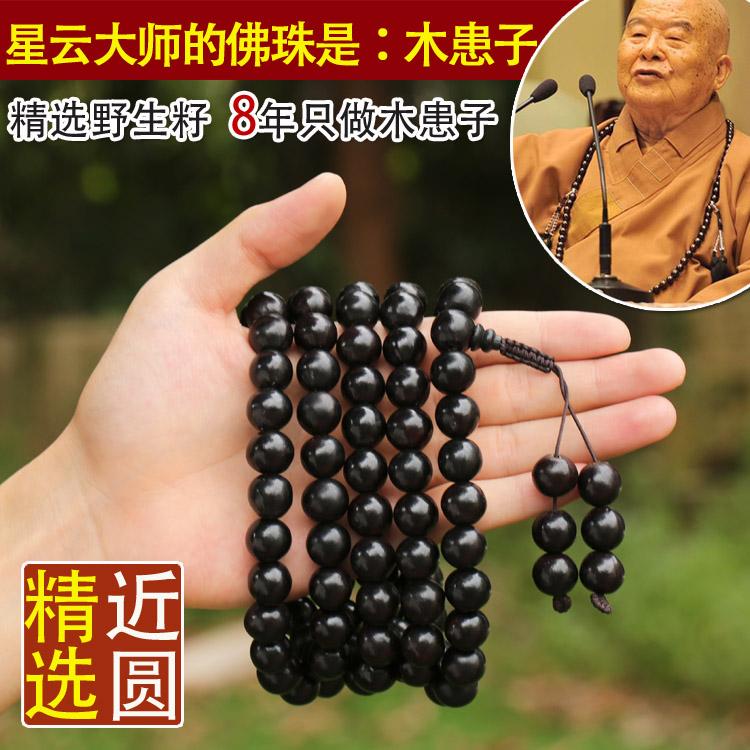 精选木患子 近正圆108颗佛珠 寺庙专用念珠散珠手串无患子菩提子