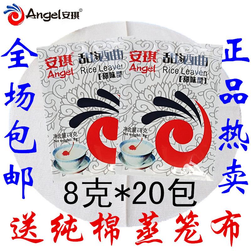 甜酒曲8克/包 甜味型 风味型米酒曲 甜酒酿醪糟 送量勺送蒸布