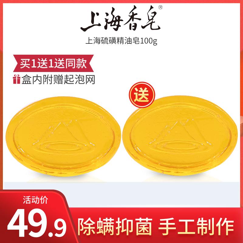 上海硫磺精油皂 抑菌除螨硫磺皂调节水油平衡去螨虫非海盐洗脸皂