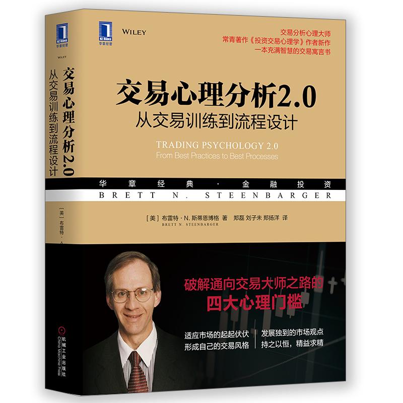[¥67.28]交易心理分析2.0:从交易训练到流程设计 华章经典金融投资 应对交易风险 市场心理信息 投资交易心理学书籍