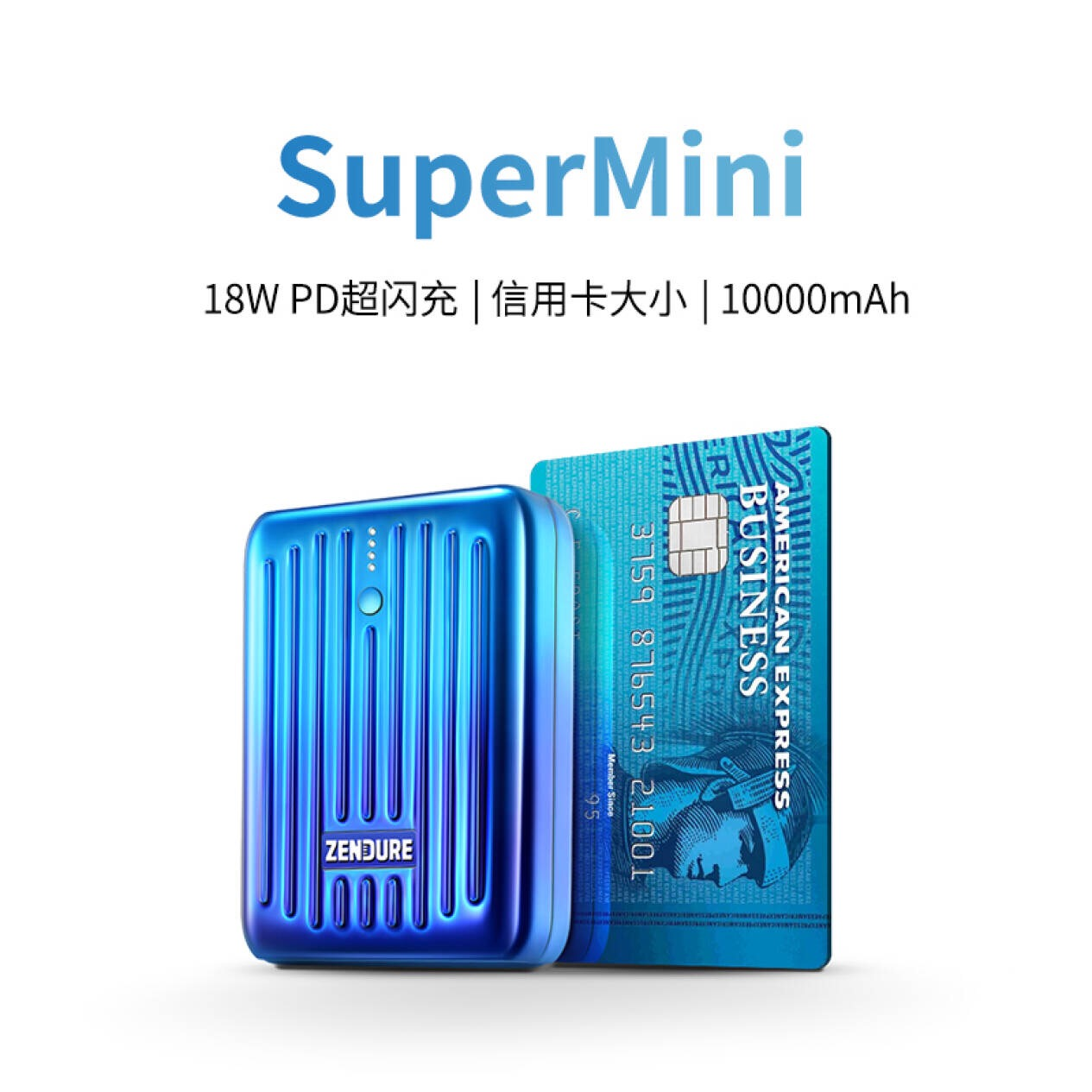Zendure SuperMini充电宝超薄小巧10000毫安PD快充双向18W超闪充