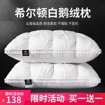 希尔顿五星级酒店羽绒枕头100%白鹅枕芯单人护颈椎助睡眠家用一对