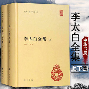 Genuine Li Taibai's complete works, complete two volumes of Li Bai's poems, Li Bai's collection of Chinese ancient poetry, Chinese poetry conference, Chinese book, Chinese national studies library, world famous literature, history, ancient books, books