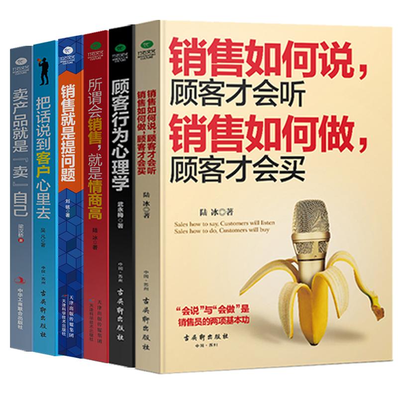 点击查看商品:共6册销售技巧类 销售如何说+顾客行为心理学+销售就是提问题+所谓会销售+卖产品就是卖自己+把话说到客户心里去 销售实用营销书籍