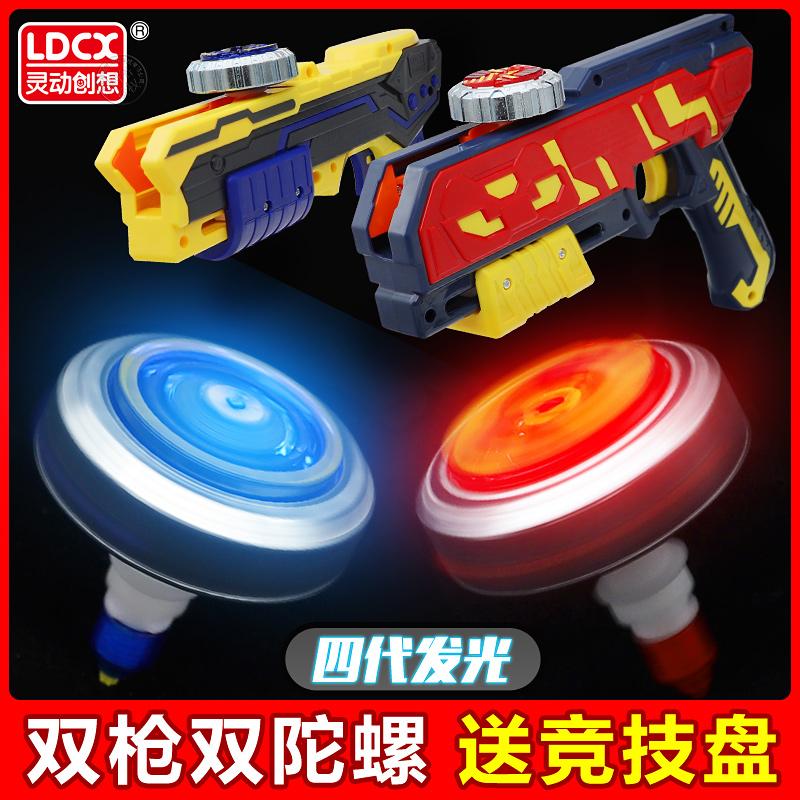 灵动创想新款魔幻陀螺4代5儿童全套枪型发射3梦幻四发光2男孩玩具