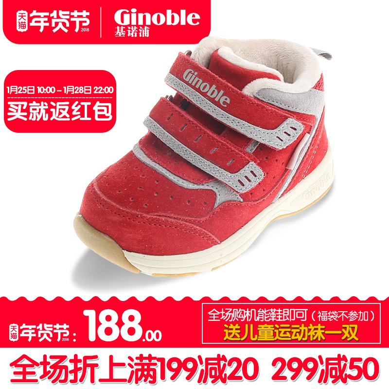 基诺浦男女冬款男女童机能鞋软底学步鞋加绒加厚保暖棉鞋TXG343
