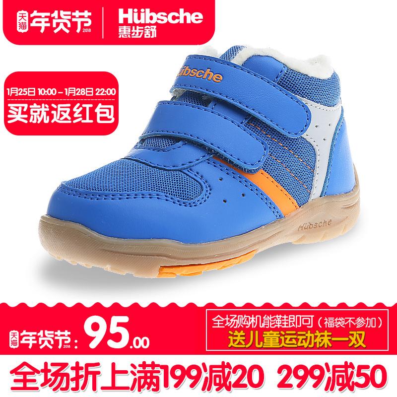 惠步舒学步冬新款加厚棉鞋男女童机能鞋宝宝学步鞋儿童鞋TXH20508