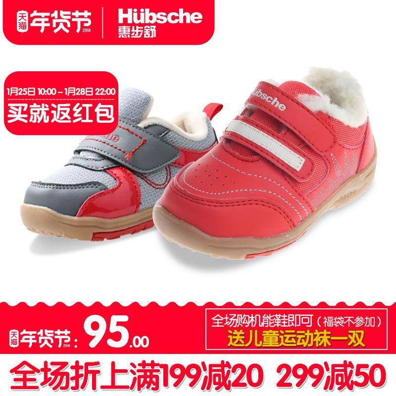 惠步舒冬季低帮短绒蓝色婴幼儿童鞋男童鞋耐磨女宝宝鞋学步机能鞋