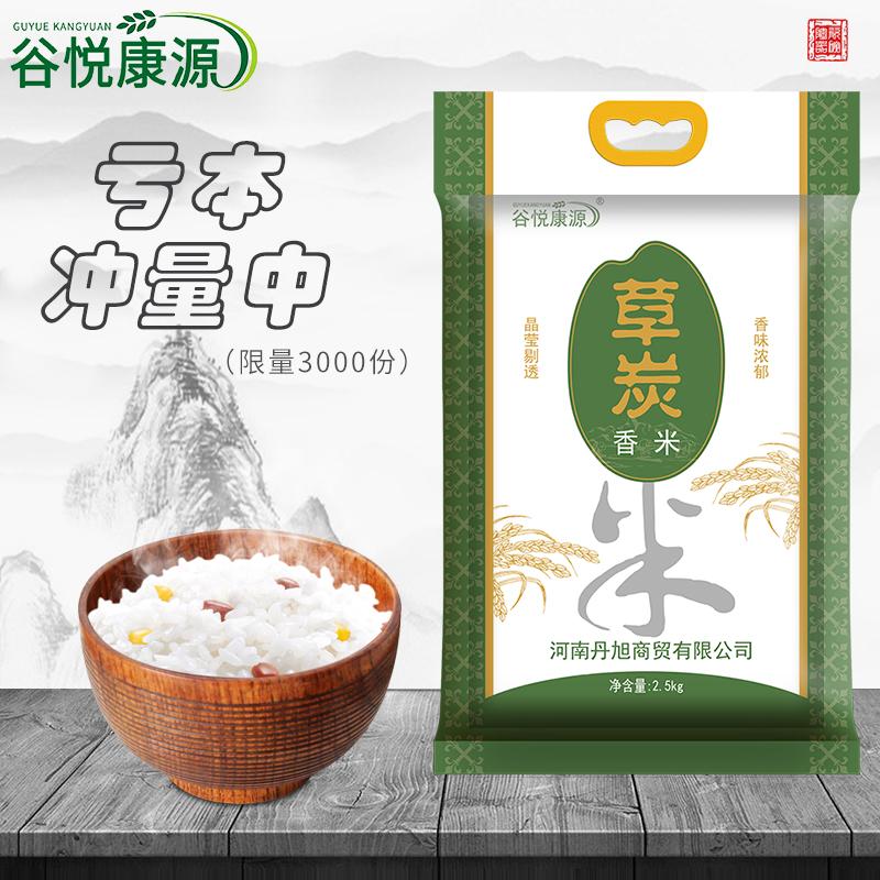 东北大米2018黑龙江新米富硒香米粳米五斤2.5kg煮粥米非长粒稻花