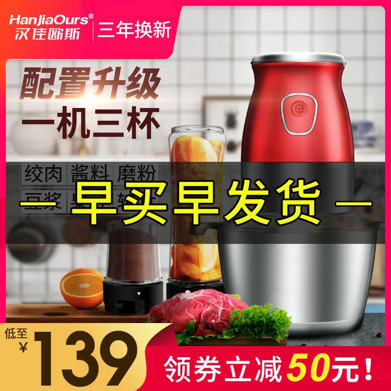 汉佳欧斯绞肉机家用电动小型多功能搅拌榨汁磨粉料理机打馅碎菜机