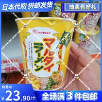 日本便利店人气泡面代购丸太拉面细面酱油味杯面