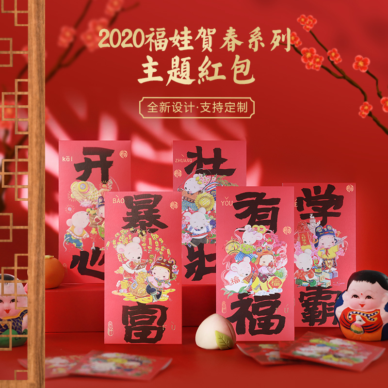 新年红包2020鼠年福娃闹春卡通红包创意利是封过年压岁红包袋定制