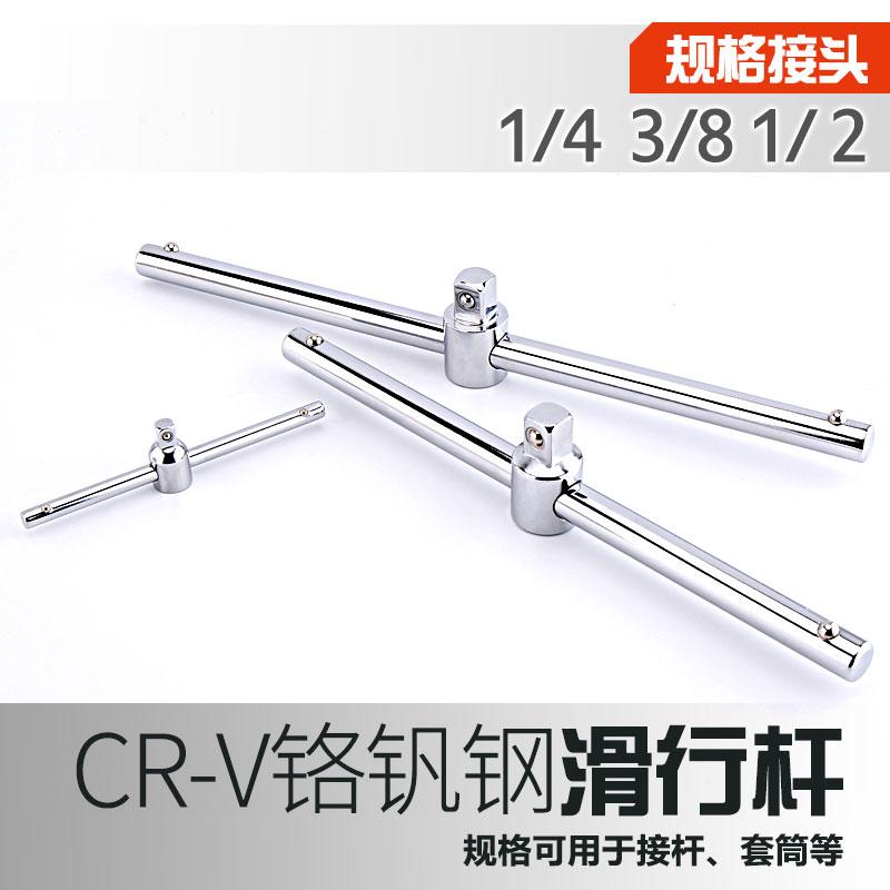 绿林滑杆套筒大1/2中3/8小1/4飞导轨加力杆管扳手接杆滑行杆滑竿