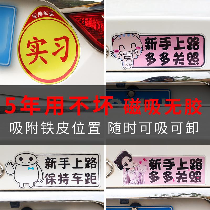 新手上路磁性车贴女司机汽车反光贴纸创意文字统一装饰标实习标志
