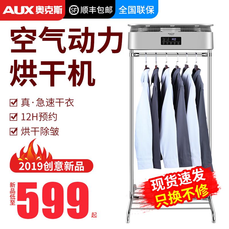 奥克斯烘干机家用干衣机空气动力速干暖风机双层烘衣机衣服衣柜省