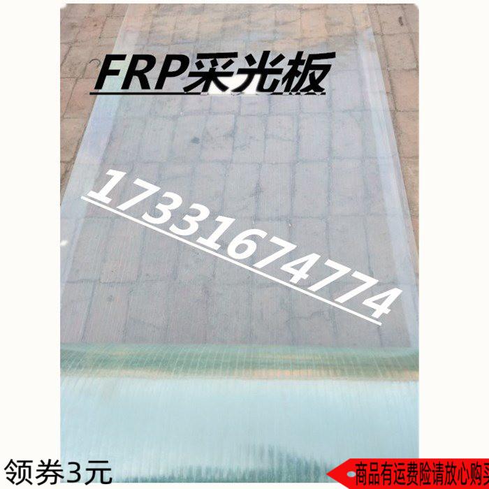 FRP采光板采光瓦阳光板玻璃钢透明瓦包邮  采光板   采光瓦error