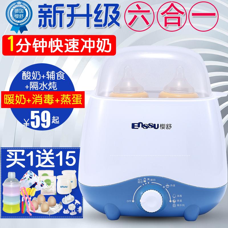 樱舒暖奶器有用吗,好不好用