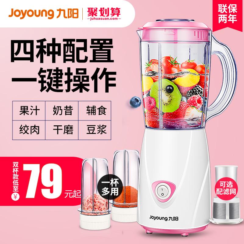 九阳榨汁机家用水果小型料理果蔬多功能迷你便携式榨果汁机榨汁杯