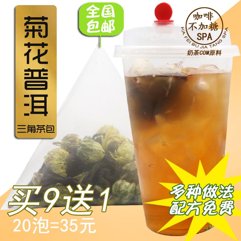 再乐菊花普洱茶三角茶包水果茶奶盖贡茶餐厅原料4gx20袋泡茶花茶