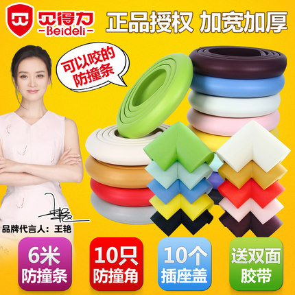 Bumper strip thickened and widened child protection strips corner baby protection strips table angle anti-collision baby safe table