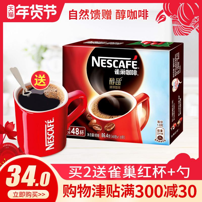 官方授权雀巢醇品黑咖啡无糖添加无奶特浓速溶纯黑苦咖啡粉48袋装