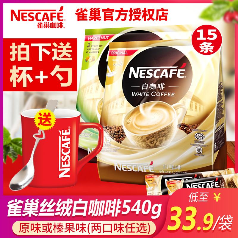 【新日期】雀巢咖啡马来西亚进口原味三合一丝绒速溶白咖啡540g