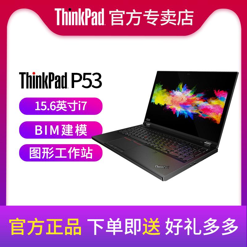 联想ThinkPad P53 03CD 15.6英寸高清大屏联想ibm4G独立专业图形显卡专业渲染图形移动工作站笔记本手提电脑