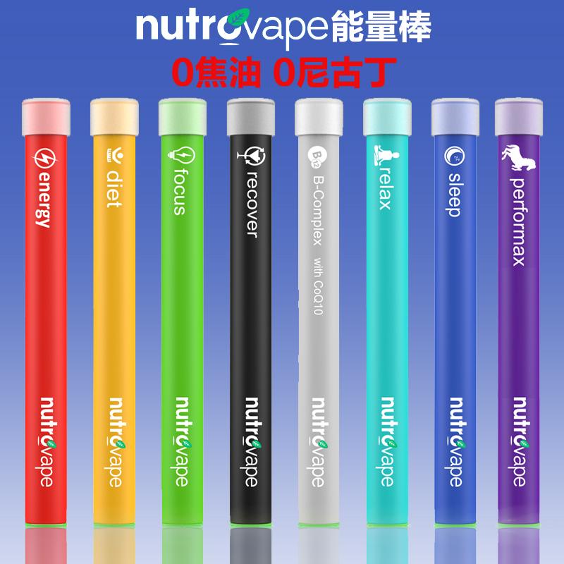 Nutrovape可吸入式能量棒电子烟美国一次性提神睡眠蒸汽小烟