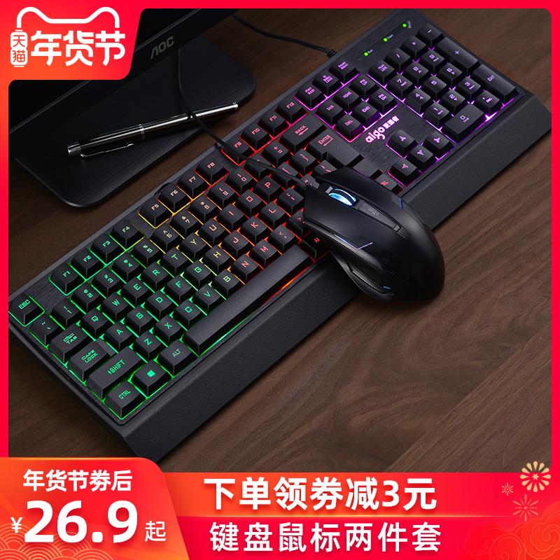 爱国者USB有线键盘鼠标套装笔记本台式电脑键鼠套装家用办公游戏