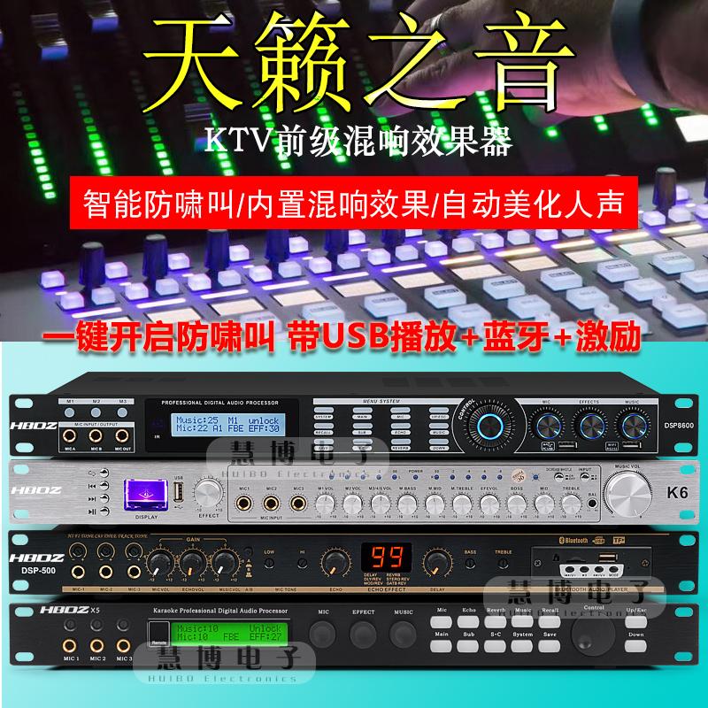 前级效果器dsp数字混响器X5麦克风防啸叫家用KTV卡拉OK音频处理器