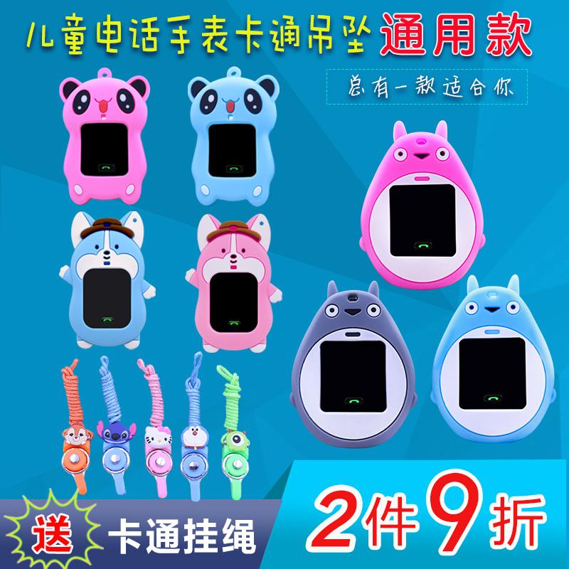 适用 儿童电话手表通用硅保护壳吊坠挂套米兔咪咪兔阿巴町掌航表