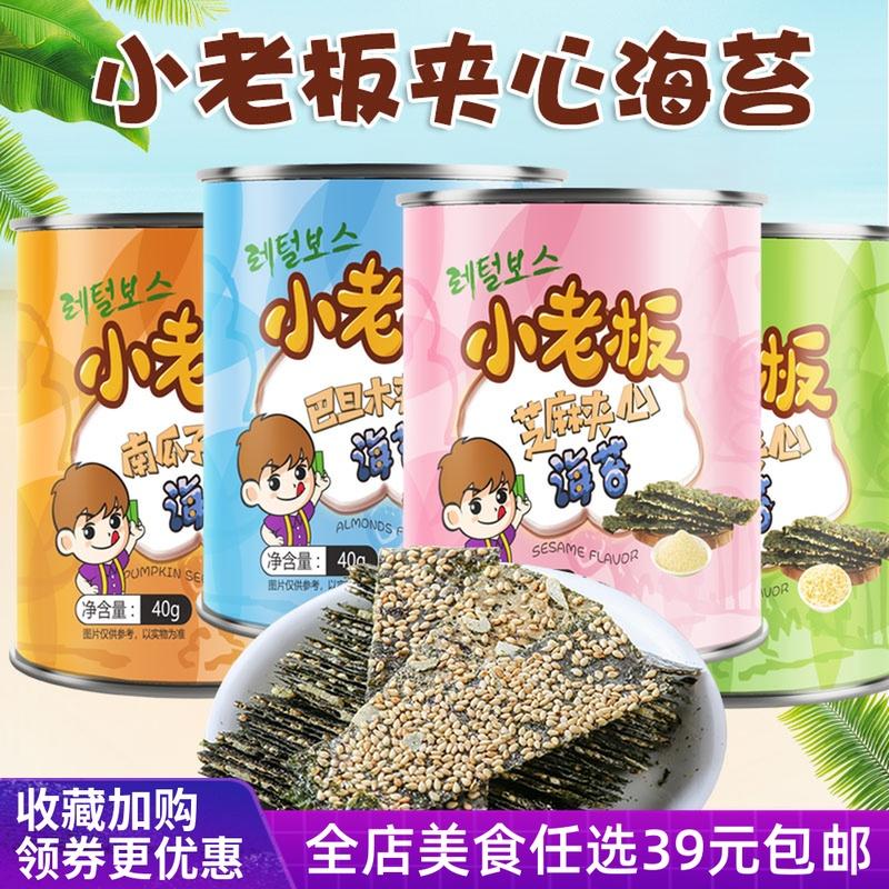 小老板芝麻夹心海苔罐装40g儿童零食海苔即食大片紫菜海苔脆