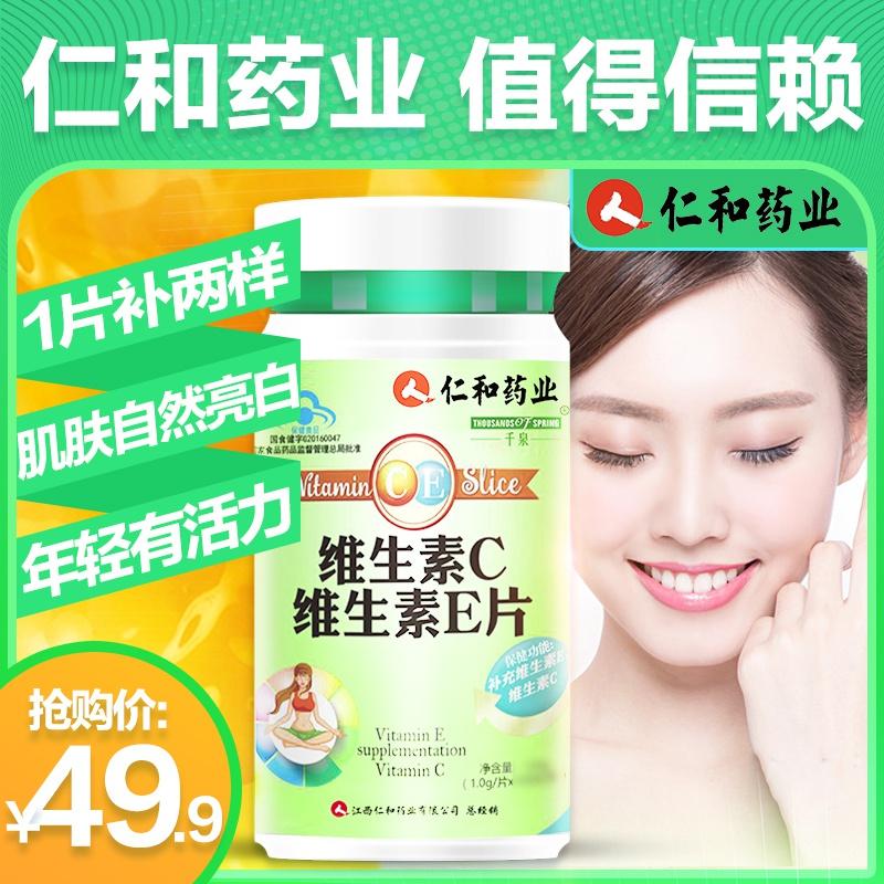 仁和 千泉维生素c+e咀嚼片补充vc维e维c可搭外用面部天然ve软胶囊