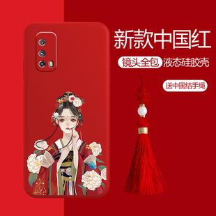 vivoIqooZ1X手机壳z1x液态硅胶软壳ioooz保护套vivoipooz1x中国风iooqz全包镜头防摔iqqoz女生iqz潮牌v2012a