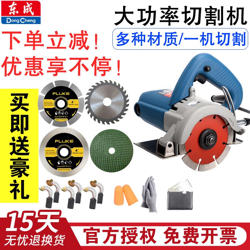 东成云石机家用多功能木材瓷砖切割机石材无齿锯正品东城电动工具图片