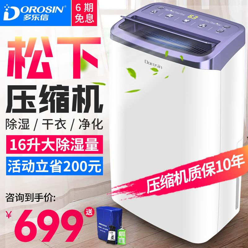 多乐信除湿机家用抽湿机静音吸湿器小型卧室除湿器除潮干燥机616C