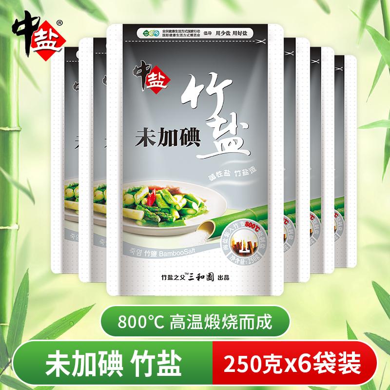 中盐未加碘竹盐食用盐250g*6袋无典盐精制无碘盐甲亢盐不含碘清肠