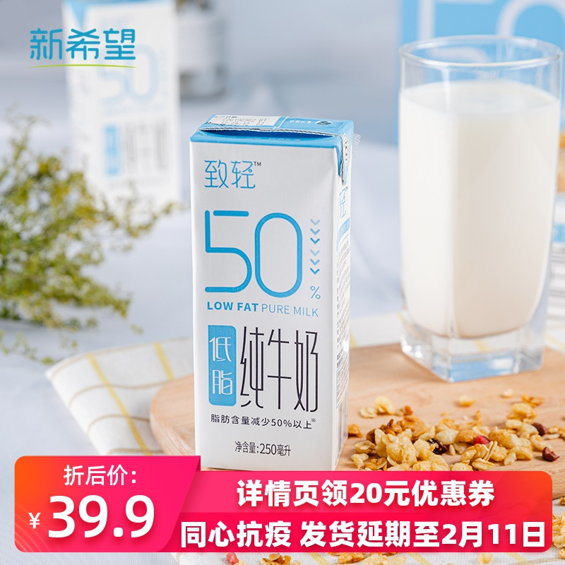 新希望 致轻低脂牛奶纯牛奶250ml*12盒整箱 营养牛奶有益身体健康