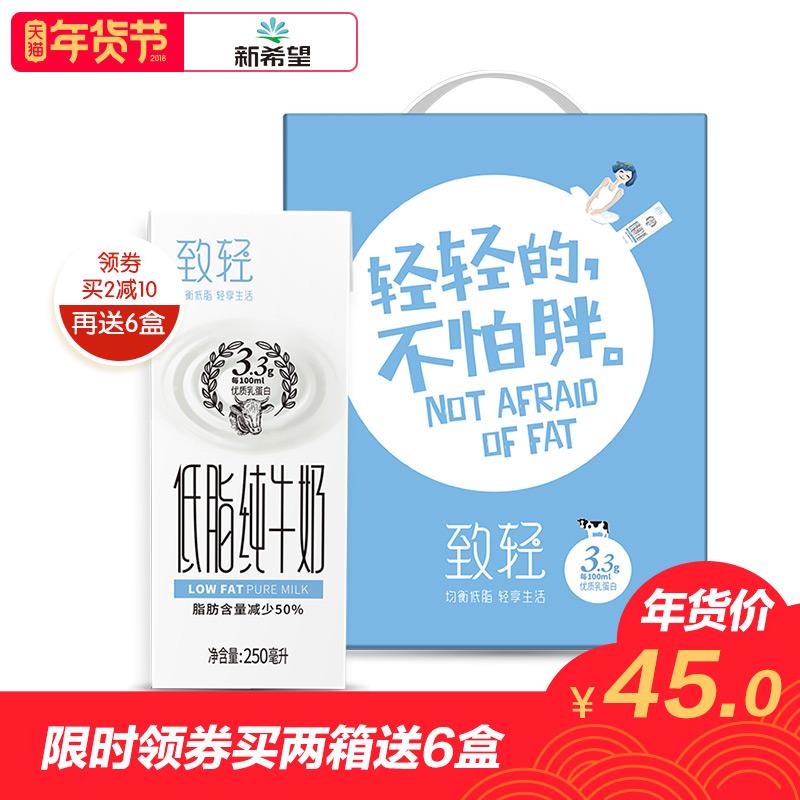 新希望致轻低脂纯牛奶250ml*12盒*1箱 脂肪含量减少50%